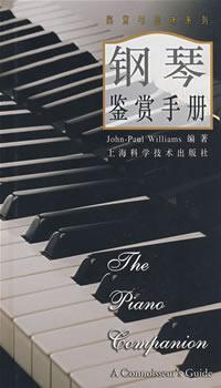 钢琴鉴赏手册