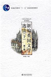 新编英国文学选读(下)