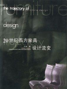 20世纪西方家具设计流变