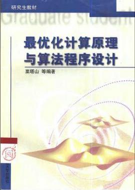 最优化计算机原理与算法程序设计