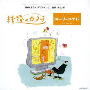 「結婚のかたち」「オーダーメイド~幸せ色の紳士服店」NHKドラマダブルスコア