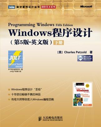 Windows 程序设计:第5版(英文影印版)