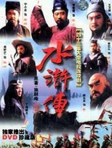 水浒传四十三集电视剧 鸿运视听(VCD)