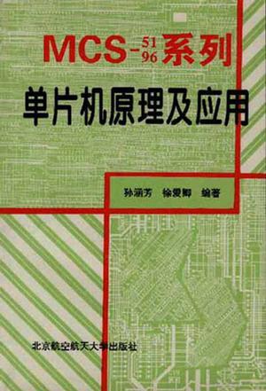 MCS-51\96系列单片机原理及应用