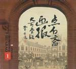 点石斋画报(全套15册)