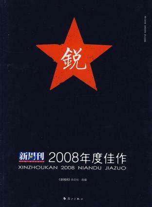 《新周刊》'99佳作