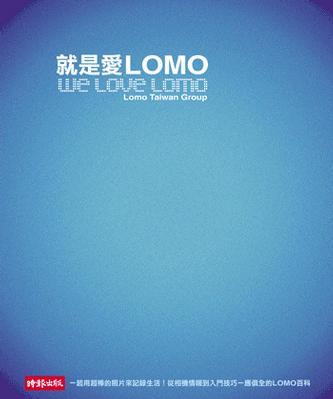 就是愛LOMO