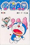 Doraemon (Duo La A Meng in Traditional Chinese) (Volume 35)