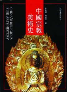 中国宗教美术史