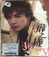 薛之谦首张专辑:薛之谦(1CD+DVD)