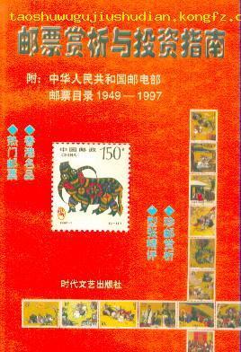 邮票赏析与投资指南