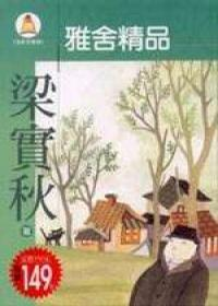 Best Prose from the Cottage ('Ya she jing pin', in traditional Chinese, NOT in English)