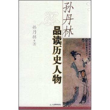 孙丹林品读历史人物