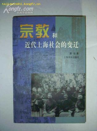 宗教和近代上海社会的变迁