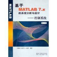 基于MATLAB7.x的系统分析与设计