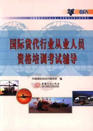 国际货代行业从业人员资格培训考试辅导