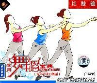超简易级实用舞蹈宝典青年节庆日舞蹈:红烛颂