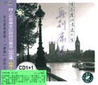 再别康桥(EN 002)
