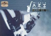 爵士吉他名盘1