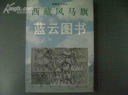 西藏风马旗