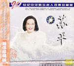 二十世纪中华歌坛名人百集珍藏版:苏平