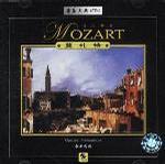 莫扎特:歌剧选段
