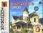 曼托瓦尼乐队3:拉丁金曲(磁带)