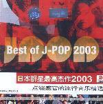 日本群星最高杰作2003(1碟装CD)