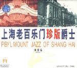 上海百乐门珍版爵士:中国篇