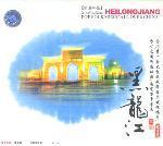 未知艺术家 - 国内第一套大型民歌轻音乐发烧唱片听遍中国:黑龙江