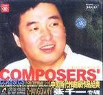 中国当代作曲家作品经典 张千一专辑 (单碟装HDCD)