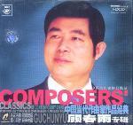 中国当代作曲家作品经典 顾春雨专辑 (单碟装HDCD)