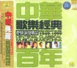 中华百年歌乐经典抒情浪漫精品1949-1999(歌曲版)