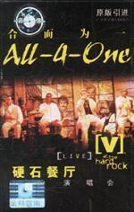 合而为一:硬石餐厅演唱会(磁带)