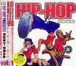 嘻哈街舞1