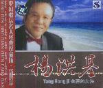 杨洪基 美丽的大海 (单碟装CD)