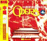 中国歌剧经典名曲