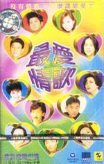 最爱情歌(磁带)