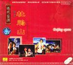 现代京剧:杜鹃山