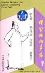 侯宝林相声选7(磁带)