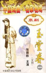 京剧:玉堂春一(磁带)