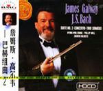 詹姆斯·高尔韦:巴赫组曲2
