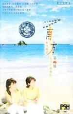 南方女子组合-第1辑:浮云游子(特价