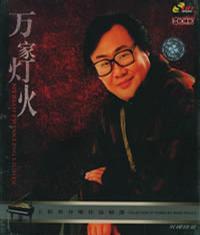 万家灯火-王佑贵音乐作品精选(HD