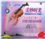 欧美流行音乐小提琴专辑:飞越彩虹