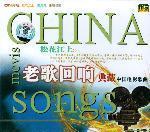 老歌回响-典藏中国电影歌曲-松花江上