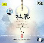 20世纪中华乐坛名人名曲-杜聪 箫笛