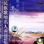 民族歌坛名人<2>(1碟装DSD)