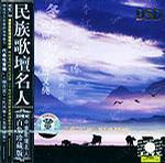 民族歌坛名人<3>(1碟装DSD)