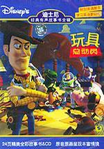 迪士尼经典有声故事书全辑:玩具总动员